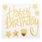 """Наклейка на полимерные шары  """"С днем рождения"""", прописные буквы, цвет золотой"""