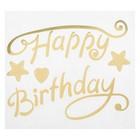 """Наклейка на полимерные шары  """"С днем рождения"""", звезды, цвет золотой"""