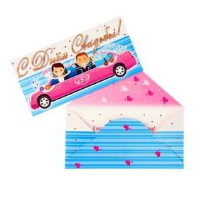 """Конверт для денег """"С Днём Свадьбы!"""" глиттер, розовый лимузин"""