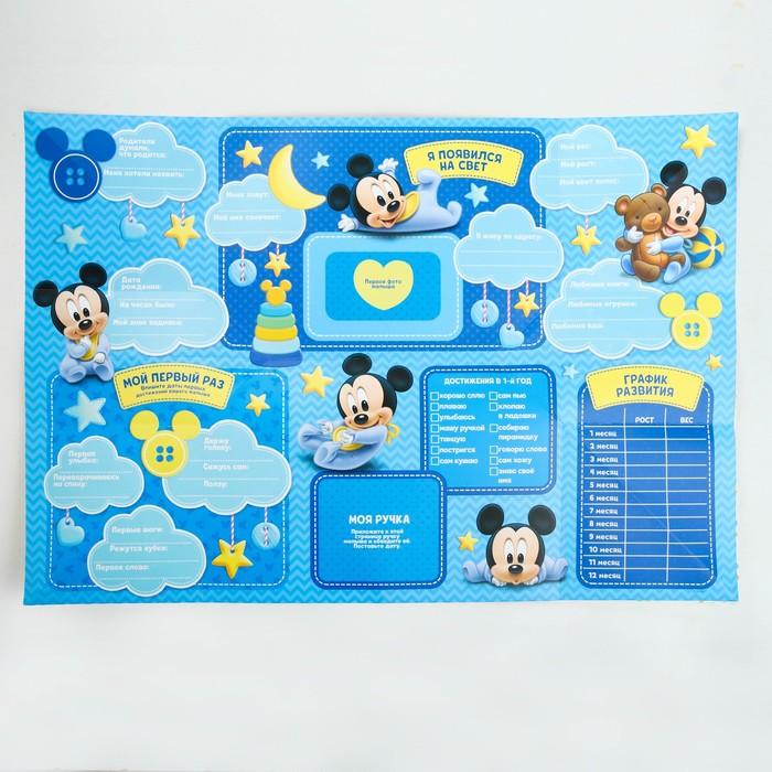 """Плакат для новорожденного малыша """"Наш сыночек"""", Микки Маус"""
