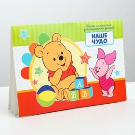 Папка с плакатом для новорожденного «Наше чудо», Медвежонок Винни и друзья