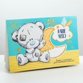 Папка с плакатом для новорожденного «Наше чудо», Me To You