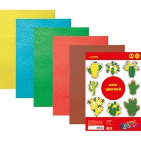 Фетр цветной, набор A4, 2 мм, deVENTE, 5 листов х 5 цветов, яркие цвета
