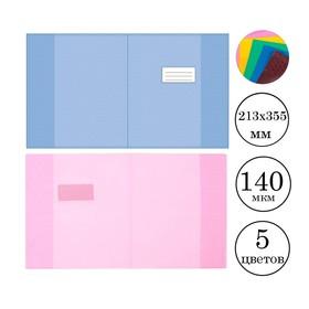 Набор обложек ПВХ 10 штук, 213 х 355 мм, 140 мкм, для дневников и тетрадей, микс х 10 цветов, в пластиковом пакете