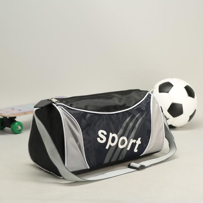 Сумка спортивная, 1 отдел, регулируемый ремень, черный/темно-синий