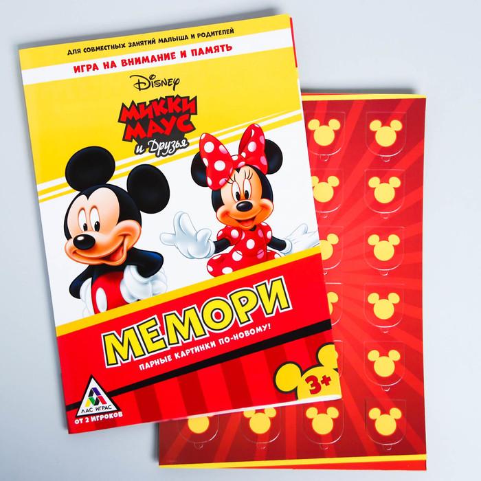 Развивающая игра «Мемори», Микки Маус и его друзья