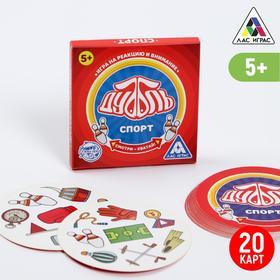 Настольная игра «Дуббль Спорт», 20 карт