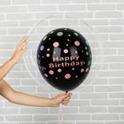 """Шар полимерный 20"""" «Шар в шаре», с днём рождения, 2 шт. - фото 129696162"""