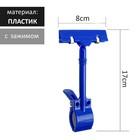 Ценникодержатель с зажимом d=3,5 cм, 8.5*7*17 см, цвет синий