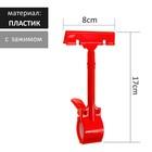 Ценникодержатель с зажимом d=3,5 cм, 8.5*7*17 см, цвет красный