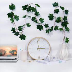 "Liana ""Maple leaf with green specks"" 230 cm"