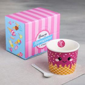 Набор «Вафельный рожок»: пиала для мороженого 150 мл, ложка