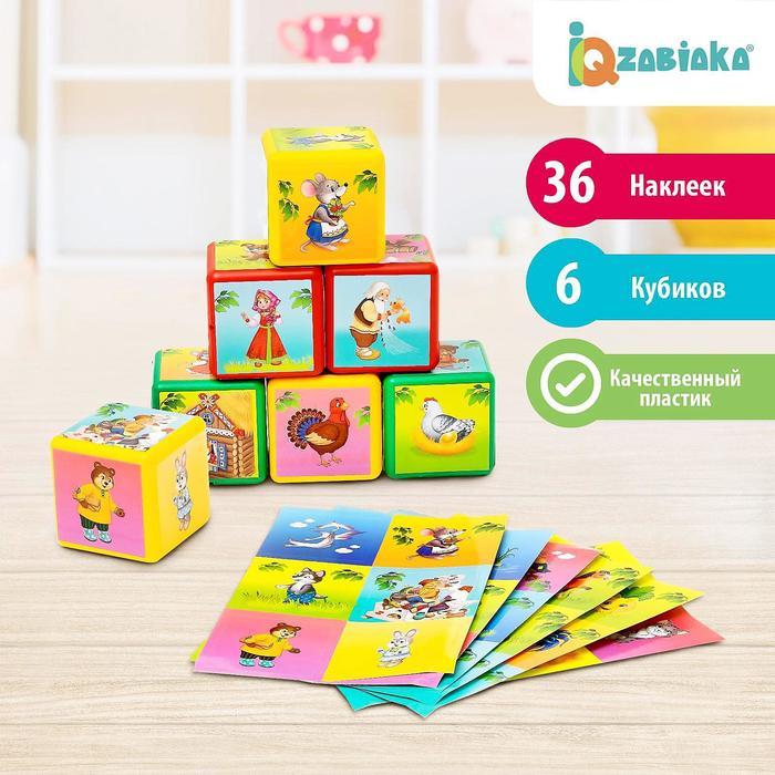 Набор цветных кубиков «Сказки», 6 штук, 6 х 6 см