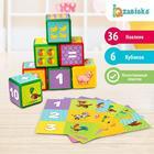 Набор цветных кубиков «Счёт», 6 штук, 6 х 6 см
