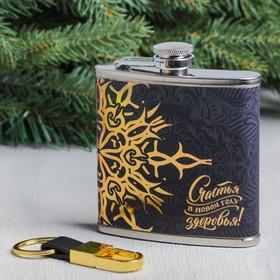 "Gift set ""Happiness"": flask 180 ml, keychain"