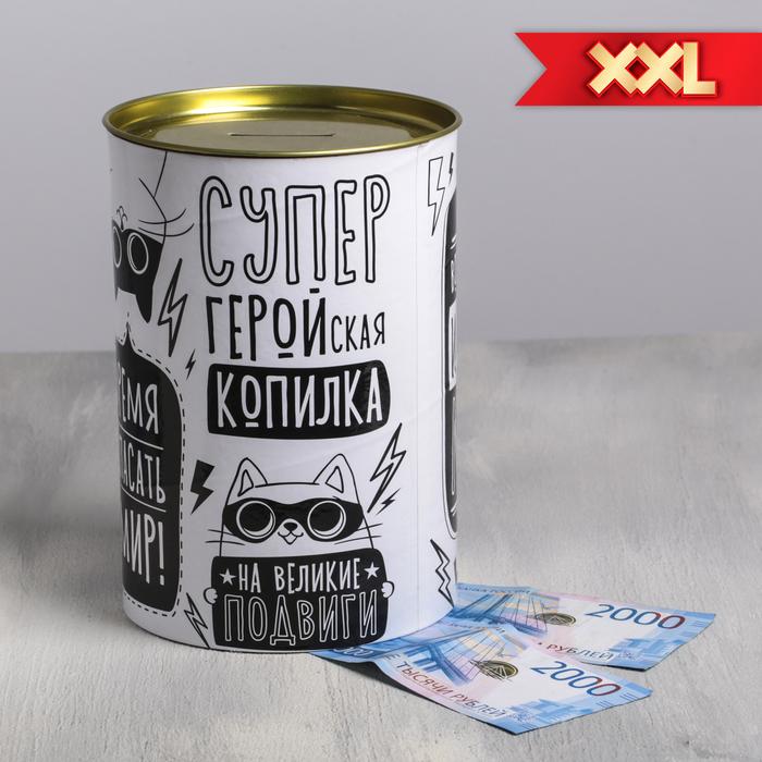 """Копилка XXL """"Спасать мир"""", 20 х 15 см"""
