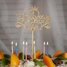 """Топпер """"С Днём Рождения"""", с короной, на подвесе, золотой + Свечи Дарим Красиво"""