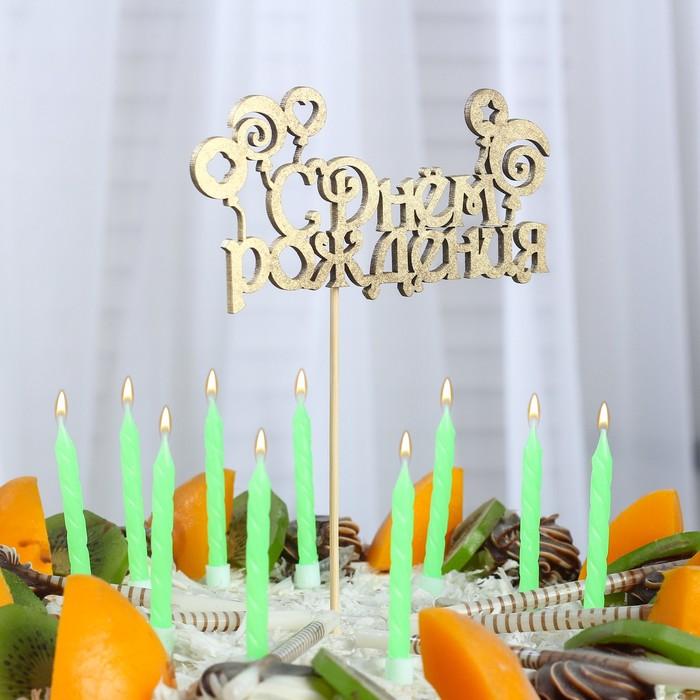 """Топпер """"С Днём Рождения, с шариками"""" на подвесе, золотой + Свечи"""