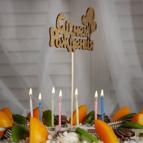 "Топпер ""С Днём Рождения, с шариками"" на подвесе, золотой + Свечи Дарим Красиво"