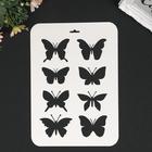 "Трафарет пластик ""Разные бабочки"" 31х22 см"