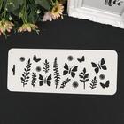"""Трафарет пластик """"Бабочки и растения """" 10 см х25 см"""