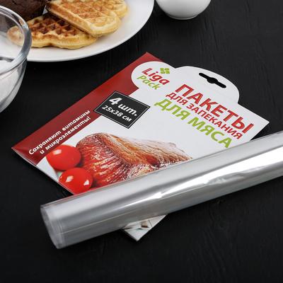 Пакеты для запекания для мяса 25×38 см, 4 шт