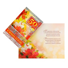 """Открытка """"С Юбилеем! 50"""" фольга, цветы"""