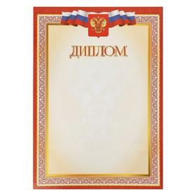 """Диплом """"Универсальный"""" символика РФ, А4"""