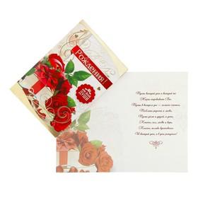 """Открытка """"С Днём Рождения!"""" фольга, подарок, розы"""