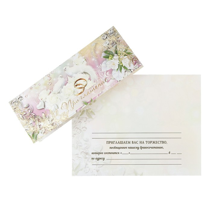 """Приглашение """"Свадебное"""" фольга, голуби, белые цветы"""