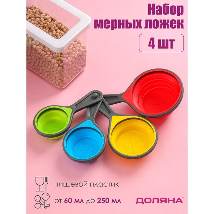 A set of measuring spoons 4-piece folding Svetofor 60/80/125/250 ml