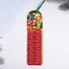Бумажная закладка с календарем «Богатого года», 6 × 21 см