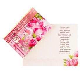 """Открытка """"С Днём Рождения!"""" фольга, подарок, розовые цветы"""