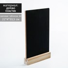 Тейбл-тент А4, меловая табличка на деревянной подставке, цвет чёрный
