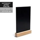 Тейбл-тент А5, меловая табличка на деревянной подставке, цвет чёрный