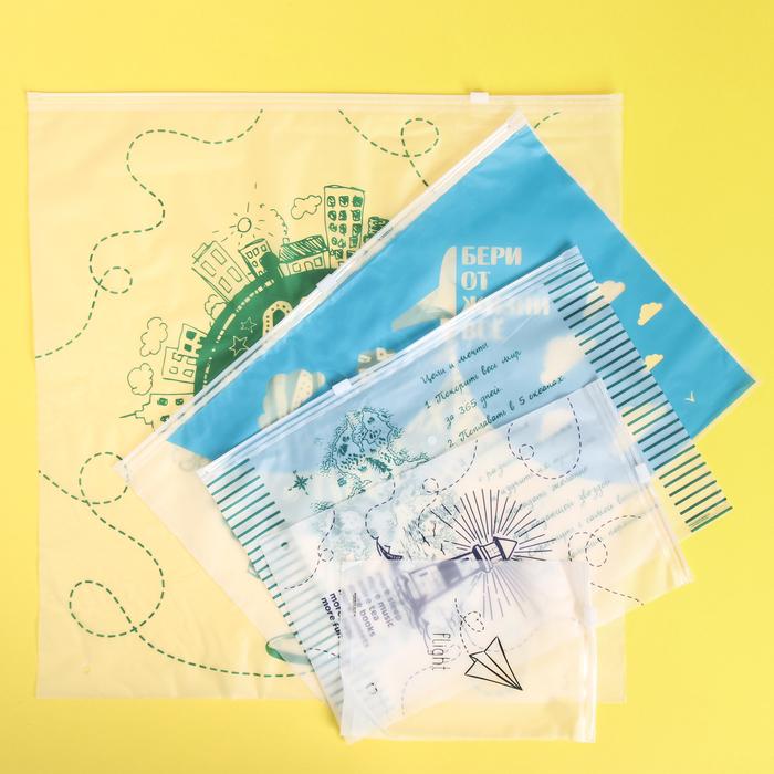Набор пакетов для хранения вещей «Бери от жизни всё» - фото 224335550