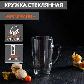 Glass mug 400 ml