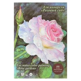 Планшет для акварели А4, 20 листов «Розовый сад», блок 200 г/м², палевый лён