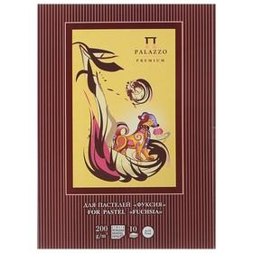 Папка для пастели А4, 10 листов «Палаццо. Фуксия», блок 200 г/м², розовый