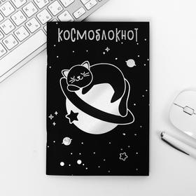 "Тетрадь с чёрными листами ""Космоблокнот"", А5, 32 листа"