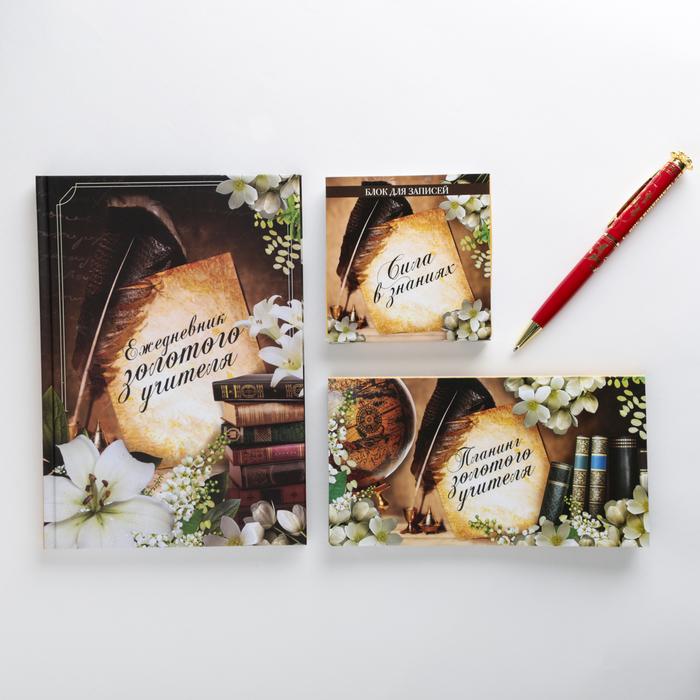 """Подарочный набор """"Ежедневник золотого учителя"""": ежедневник, планинг,ручка, блок бумаг"""