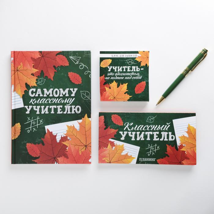"""Подарочный набор """"Самому классному учителю"""": ежедневник, планинг,ручка, блок бумаг"""