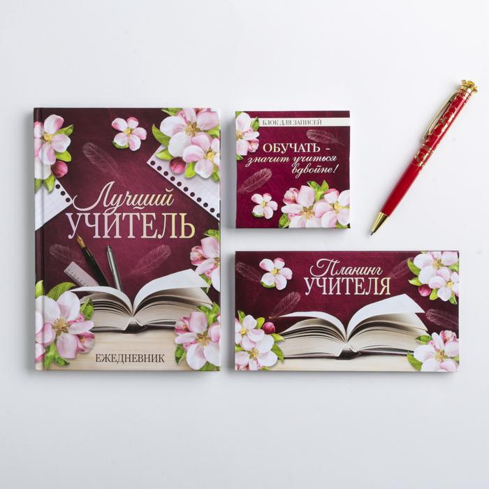 """Подарочный набор """"Лучший учитель"""": ежедневник, планинг,ручка, блок бумаг"""