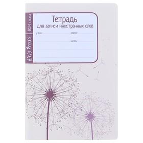 Тетрадь для записи иностранных слов А6, 32 листа «Одуванчики», обложка мелованный картон