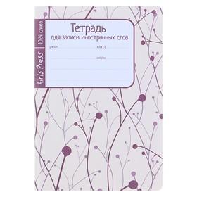Тетрадь для записи иностранных слов А6, 32 листа «Побеги», обложка мелованный картон