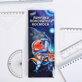 """Набор линеек """"Для юного покорителя космоса"""", 4 шт"""