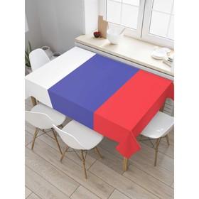 Скатерть с фотопринтом «Российский флаг», размер 180x145 см