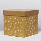 Складная коробка «Звёзды», 27.5 × 27.5 × 27.5 см