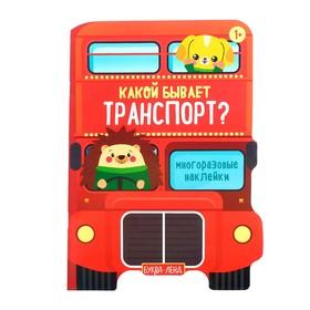 Наклейки многоразовые «Какой бывает транспорт», 12 стр.