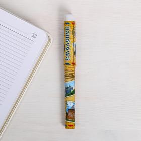 """Pen gift """"Smolensk"""", 12.6 x 1.1 cm"""